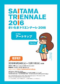 さいたまトリエンナーレ2016 アートマップ