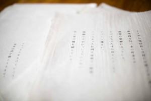 多和田葉子・朗読パフォーマンス 【定員に達しましたので、お申込を〆切ました】