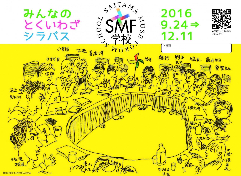 SMF学校スケジュール