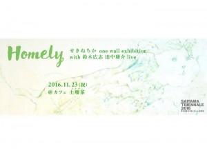 『せきねちか one wall exhibition <br />with 鈴木広志 田中庸介 live』<br /> Homely~「ただいま」「I&#8217;m Home!!」〜